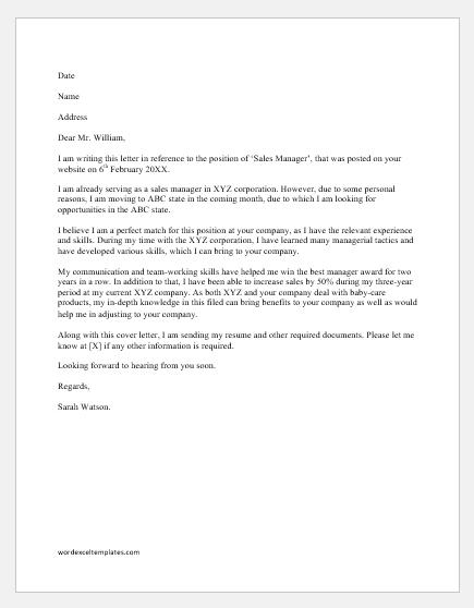Management Skills Cover Letter